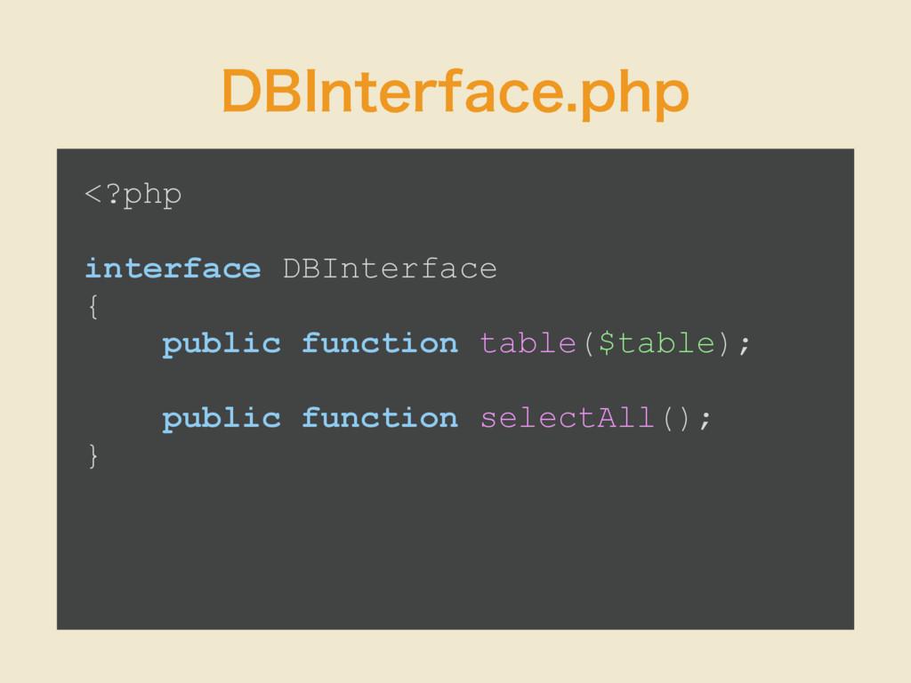 %#*OUFSGBDFQIQ <?php interface DBInterface { p...