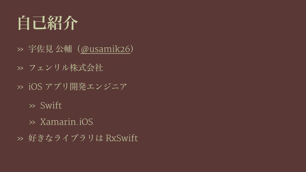 ࣗݾհ » Ӊࠤݟ ެีʢ@usamik26ʣ » ϑΣϯϦϧגࣜձࣾ » iOS ΞϓϦ։...