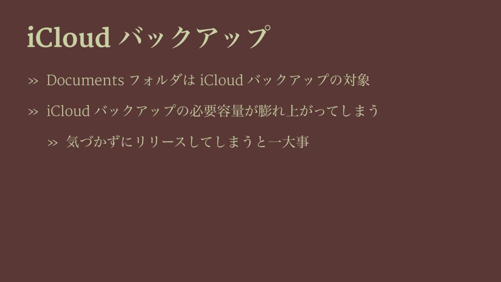 iCloud όοΫΞοϓ » Documents ϑΥϧμ iCloud όοΫΞοϓͷର...
