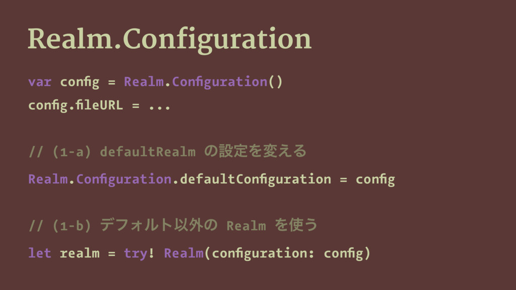 Realm.Configuration var config = Realm.Configurat...