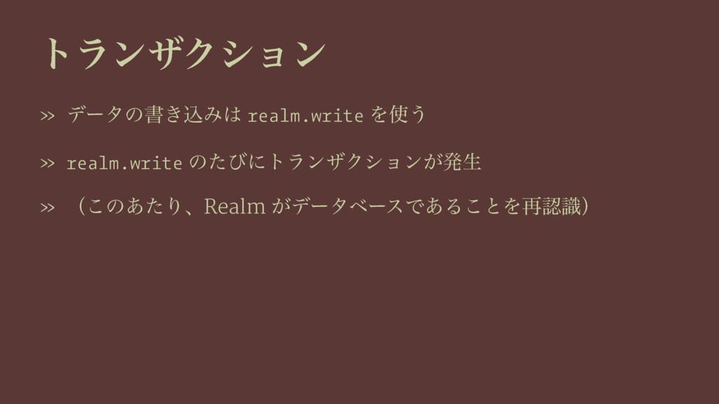 τϥϯβΫγϣϯ » σʔλͷॻ͖ࠐΈ realm.write Λ͏ » realm.wr...