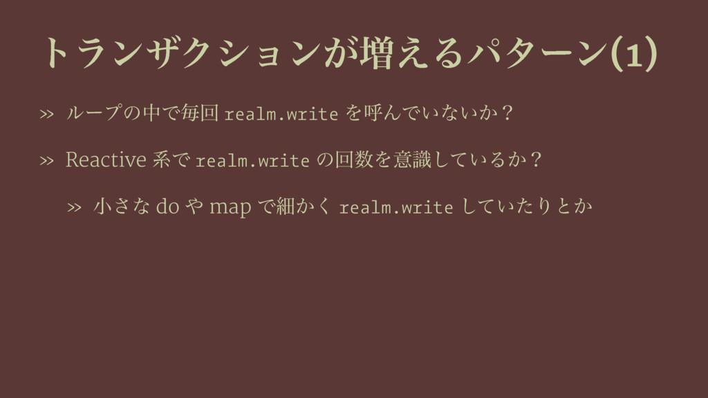 τϥϯβΫγϣϯ͕૿͑Δύλʔϯ(1) » ϧʔϓͷதͰຖճ realm.write ΛݺΜͰ...