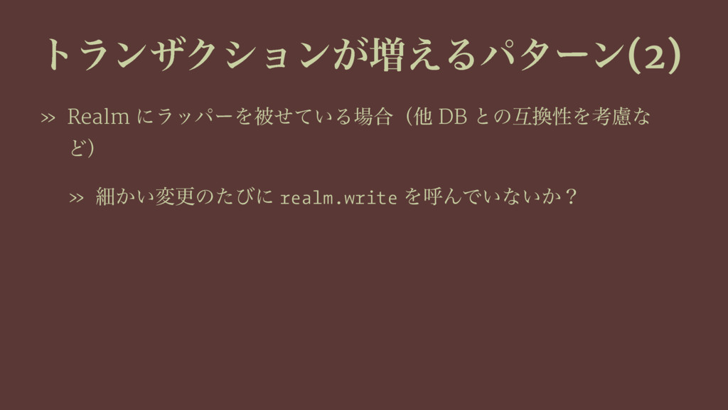 τϥϯβΫγϣϯ͕૿͑Δύλʔϯ(2) » Realm ʹϥούʔΛඃ͍ͤͯΔ߹ʢଞ DB ...