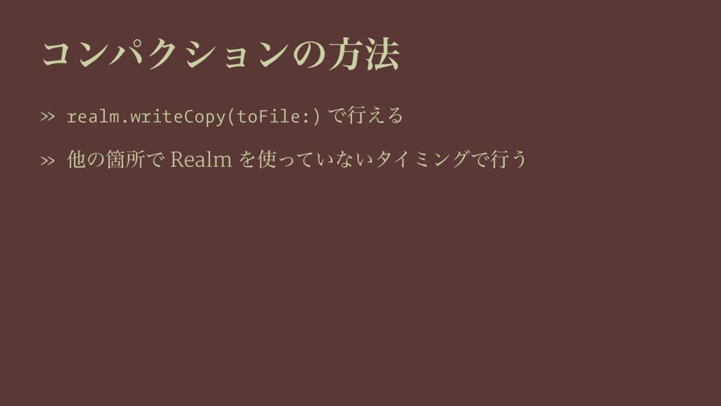 ίϯύΫγϣϯͷํ๏ » realm.writeCopy(toFile:) Ͱߦ͑Δ » ଞͷ...