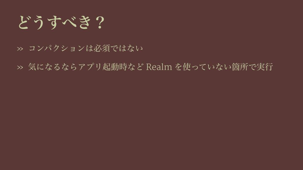 Ͳ͏͖͢ʁ » ίϯύΫγϣϯඞਢͰͳ͍ » ؾʹͳΔͳΒΞϓϦىಈͳͲ Realm ...