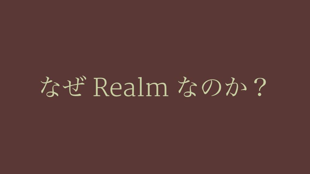 ͳͥ Realm ͳͷ͔ʁ