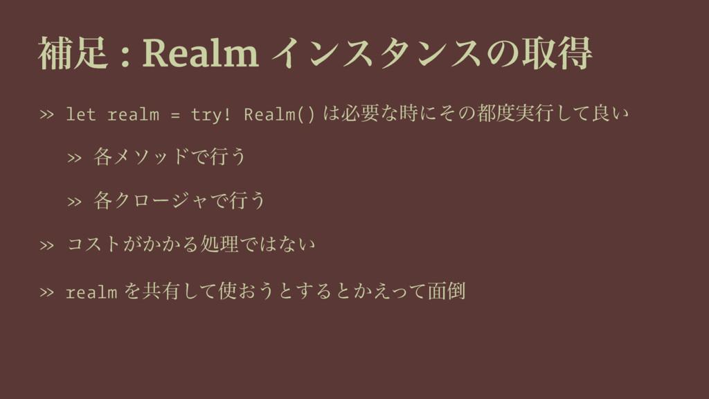ิ : Realm Πϯελϯεͷऔಘ » let realm = try! Realm()...