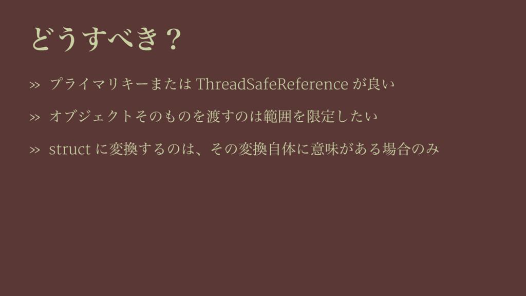 Ͳ͏͖͢ʁ » ϓϥΠϚϦΩʔ·ͨ ThreadSafeReference ͕ྑ͍ » Φ...