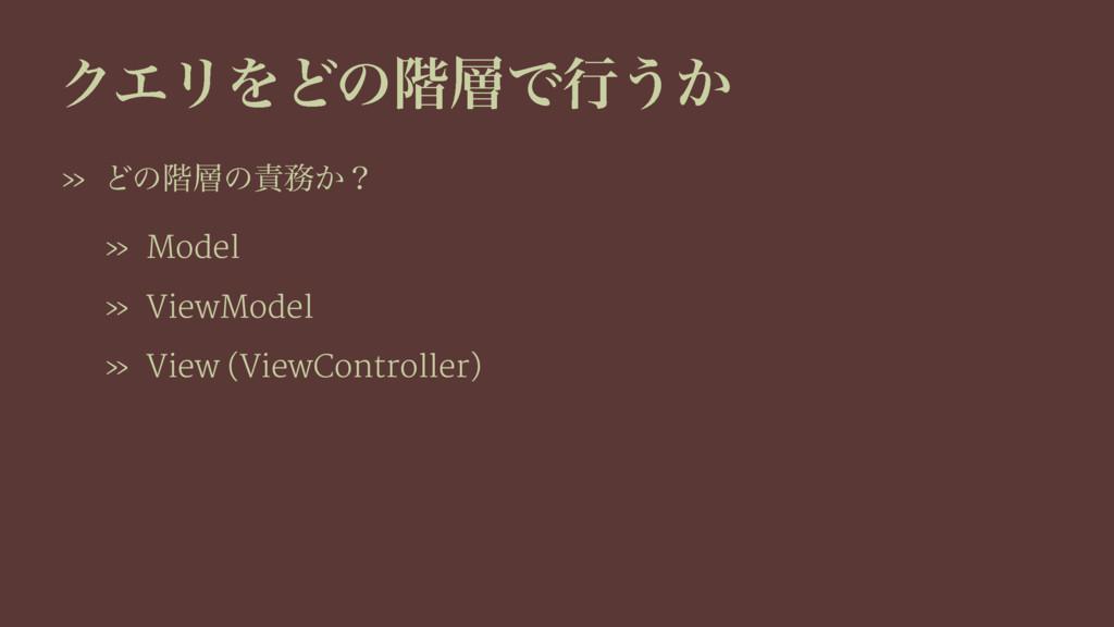 ΫΤϦΛͲͷ֊Ͱߦ͏͔ » Ͳͷ֊ͷ͔ʁ » Model » ViewModel » ...