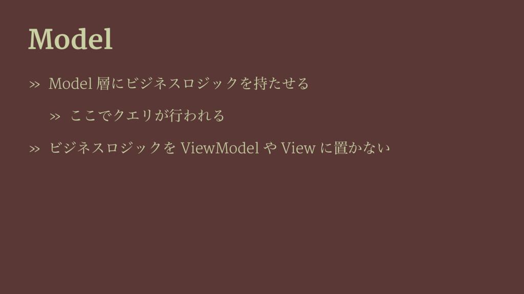 Model » Model ʹϏδωεϩδοΫΛͨͤΔ » ͜͜ͰΫΤϦ͕ߦΘΕΔ » Ϗ...