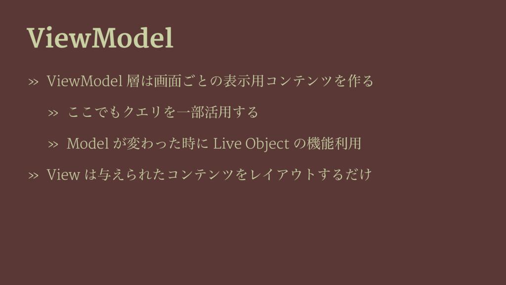 ViewModel » ViewModel ը໘͝ͱͷදࣔ༻ίϯςϯπΛ࡞Δ » ͜͜Ͱ...