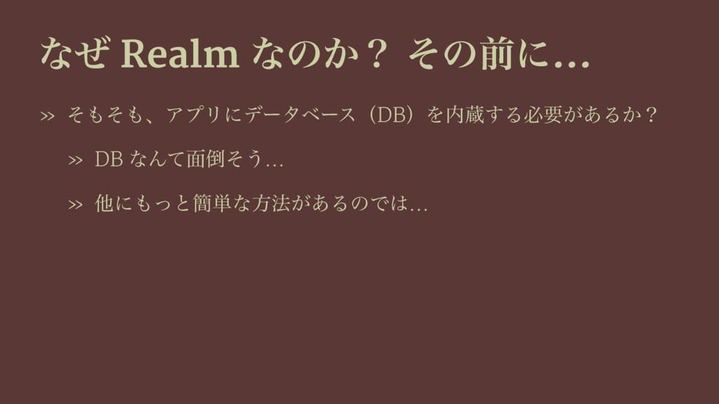 ͳͥ Realm ͳͷ͔ʁ ͦͷલʹ… » ͦͦɺΞϓϦʹσʔλϕʔεʢDBʣΛଂ͢Δඞ...