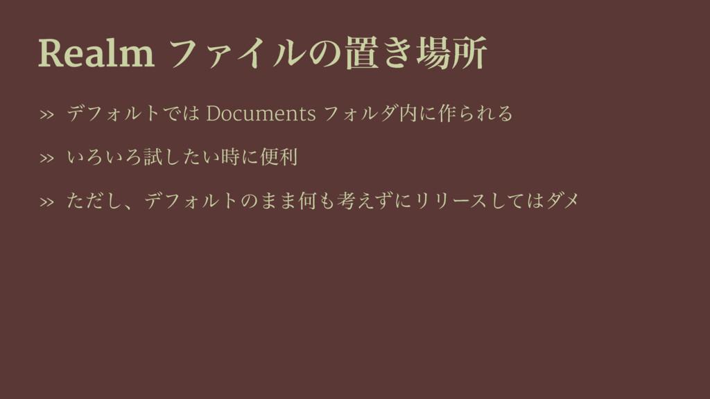Realm ϑΝΠϧͷஔ͖ॴ » σϑΥϧτͰ Documents ϑΥϧμʹ࡞ΒΕΔ ...