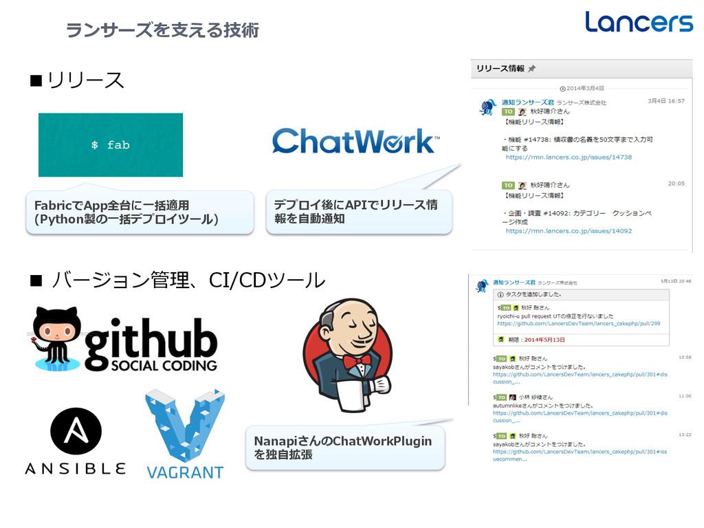 14 ランサーズを⽀支える技術 ■ バージョン管理理、CI/CDツール ■リリース Fabr...