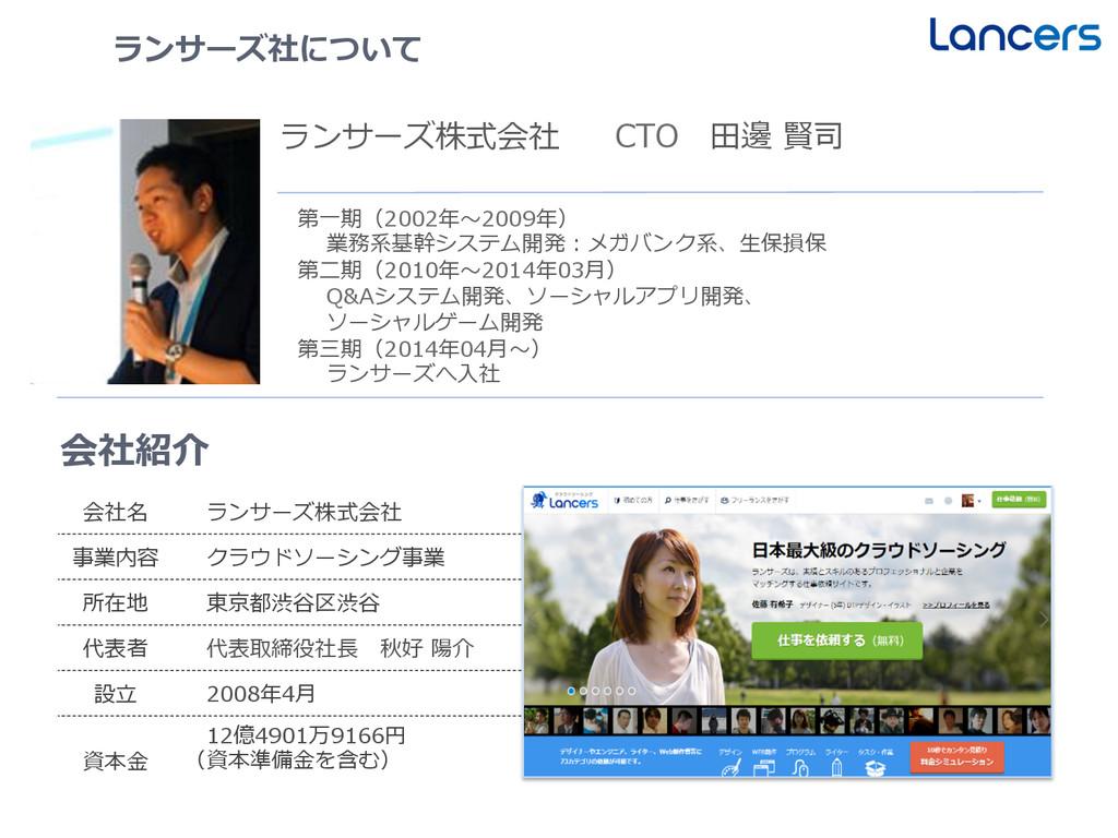ランサーズ株式会社 CTO ⽥田邊 賢司 ランサーズ社について 会社名  ランサーズ株式...