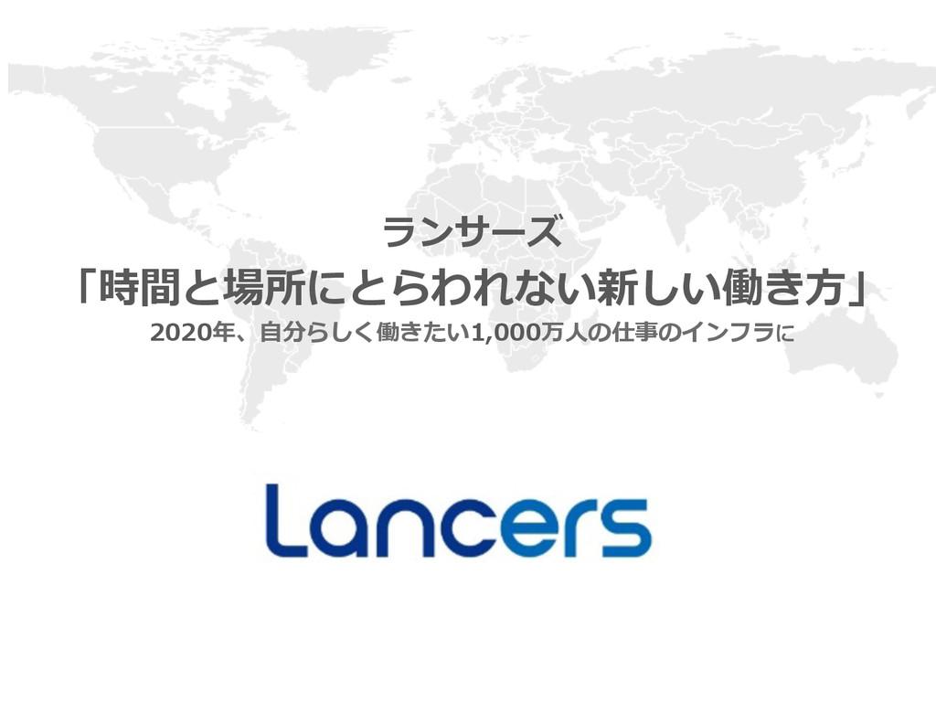 ランサーズ 「時間と場所にとらわれない新しい働き⽅方」 2020年年、⾃自分らしく働きたい1,...