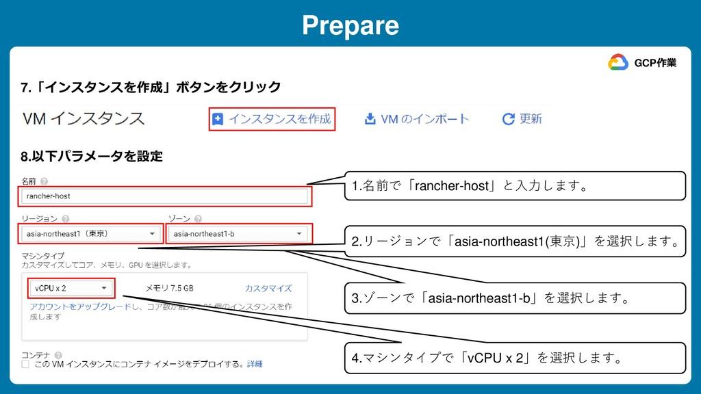 Prepare 7.「インスタンスを作成」ボタンをクリック GCP作業 8.以下パラメータを設...