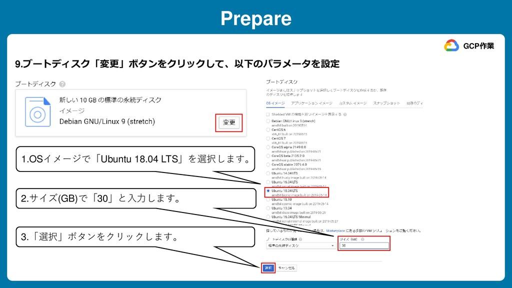 Prepare 9.ブートディスク「変更」ボタンをクリックして、以下のパラメータを設定 GCP...