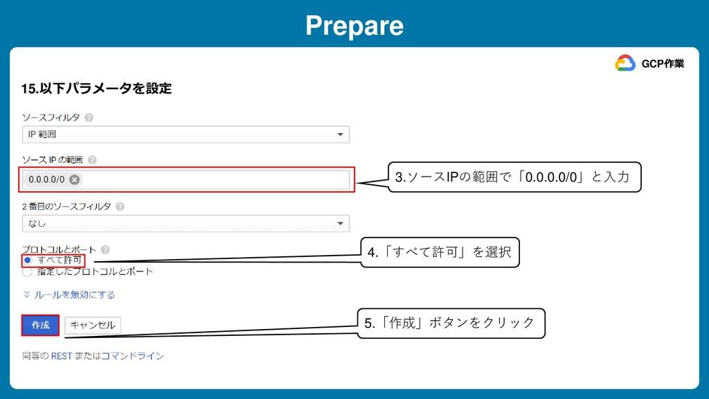 Prepare 15.以下パラメータを設定 GCP作業 3.ソースIPの範囲で「0.0.0.0...