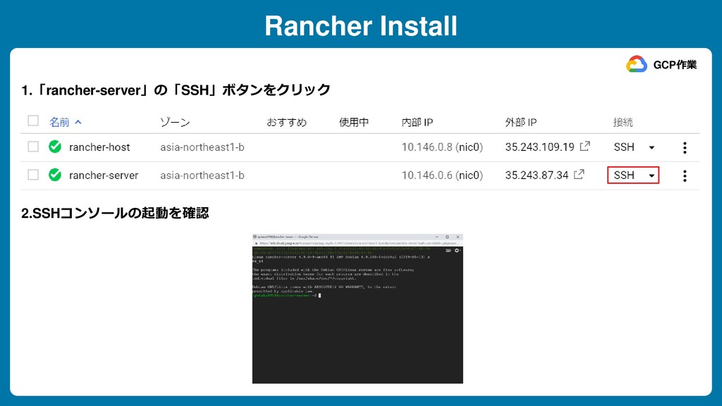 Rancher Install 1.「rancher-server」の「SSH」ボタンをクリッ...