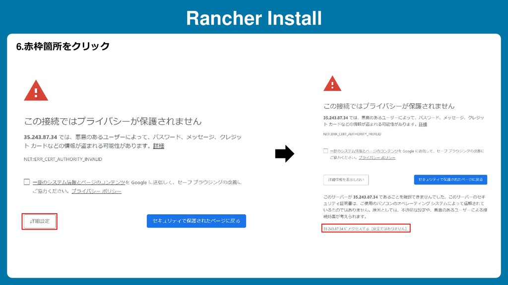Rancher Install 6.赤枠箇所をクリック