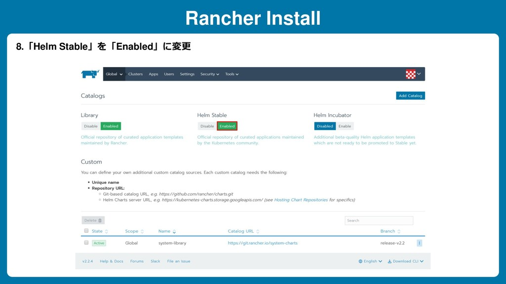 Rancher Install 8.「Helm Stable」を「Enabled」に変更