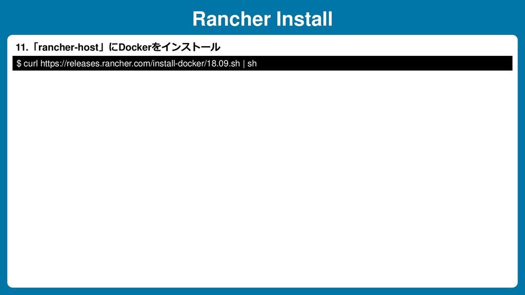 Rancher Install 11.「rancher-host」にDockerをインストール...