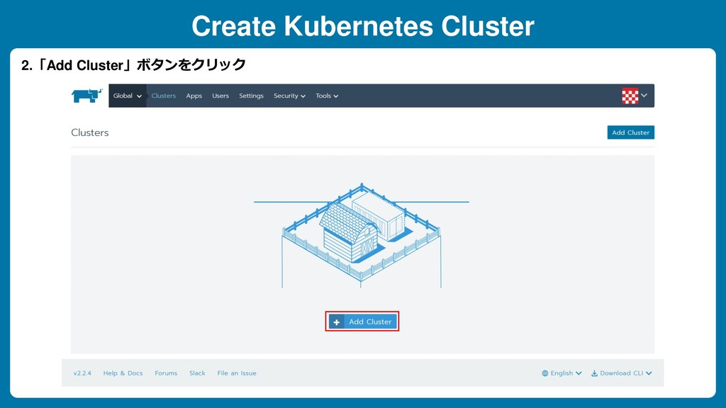 Create Kubernetes Cluster 2.「Add Cluster」ボタンをクリ...