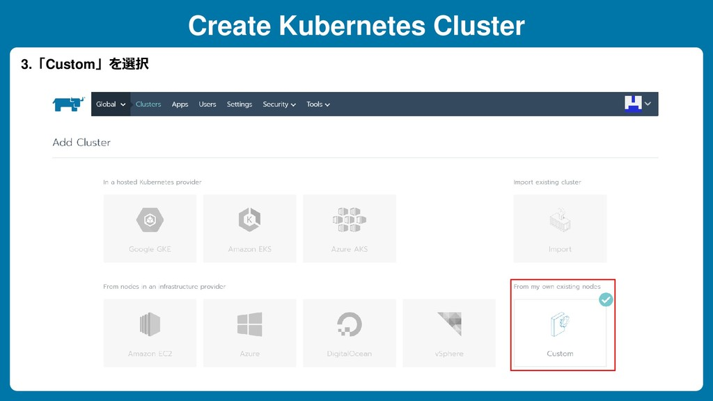 Create Kubernetes Cluster 3.「Custom」を選択