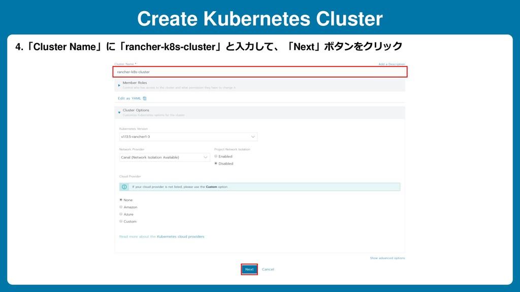 Create Kubernetes Cluster 4.「Cluster Name」に「ran...