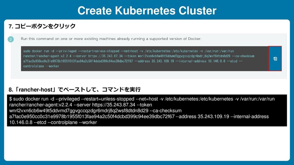 Create Kubernetes Cluster 7. コピーボタンをクリック 8.「ran...