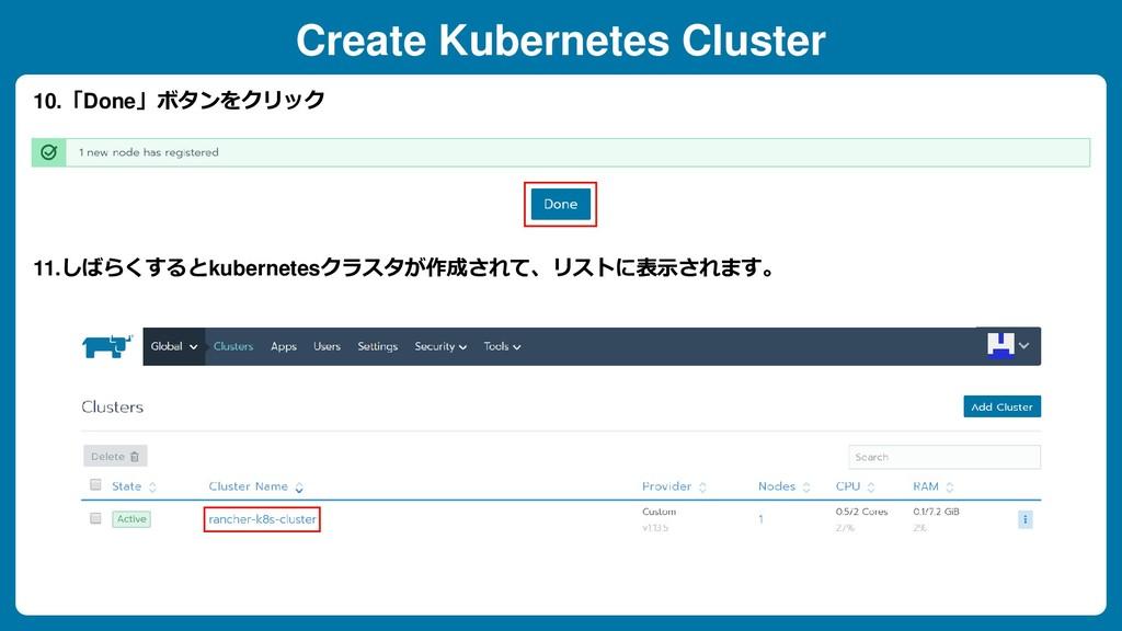 Create Kubernetes Cluster 10.「Done」ボタンをクリック 11....