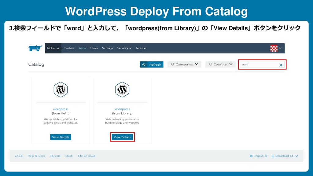 WordPress Deploy From Catalog 3.検索フィールドで「word」と...