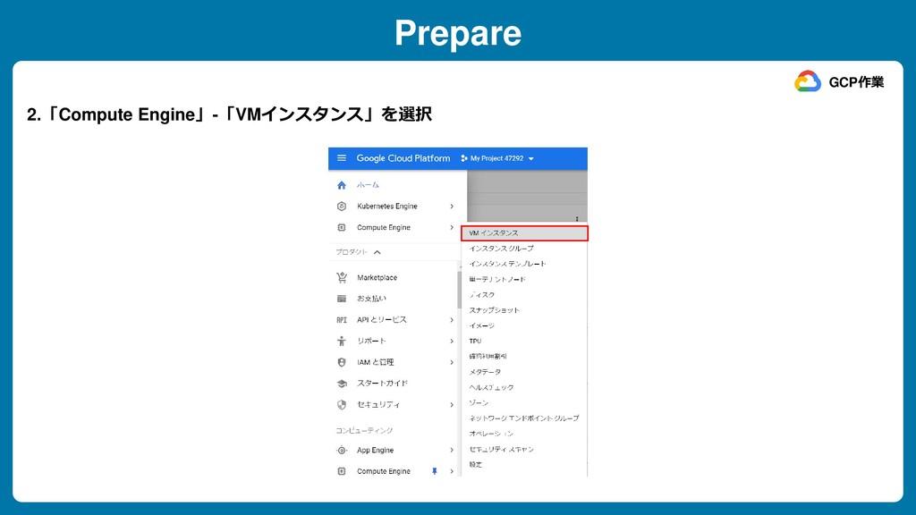 Prepare 2.「Compute Engine」-「VMインスタンス」を選択 GCP作業