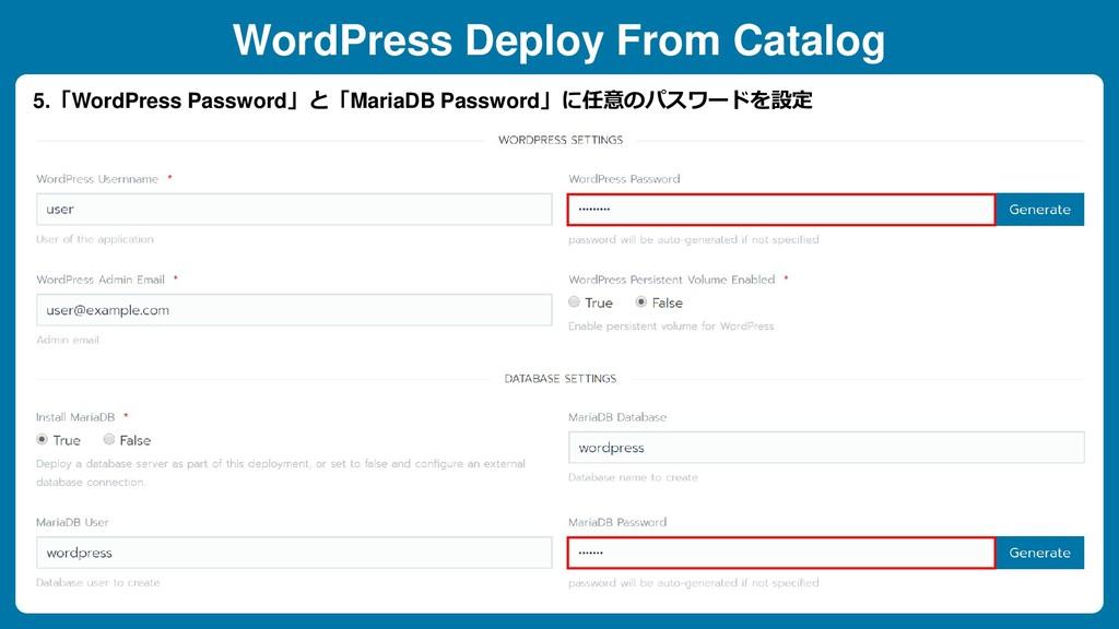 WordPress Deploy From Catalog 5.「WordPress Pass...