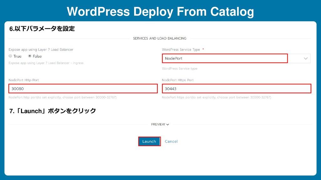 WordPress Deploy From Catalog 6.以下パラメータを設定 7.「L...