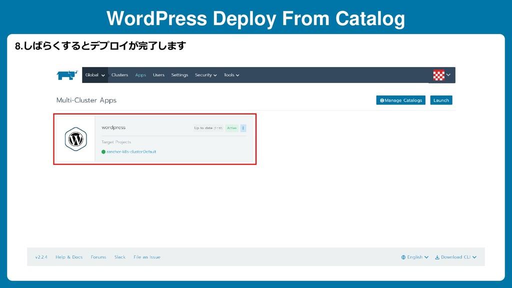 WordPress Deploy From Catalog 8.しばらくするとデプロイが完了し...