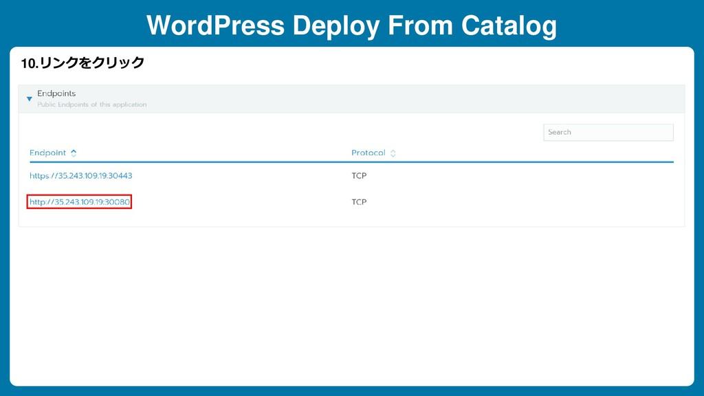 WordPress Deploy From Catalog 10.リンクをクリック
