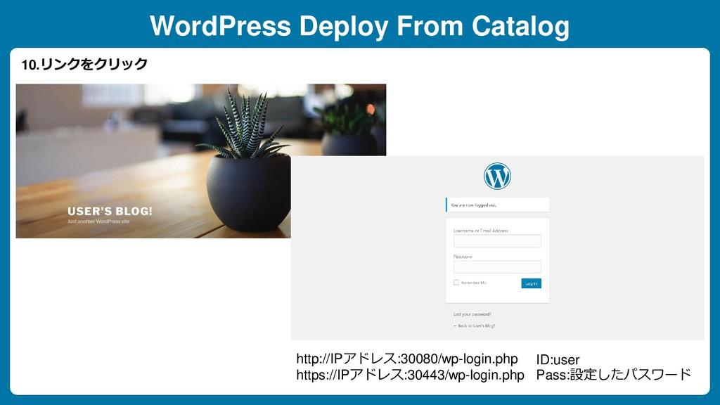 WordPress Deploy From Catalog 10.リンクをクリック http:...