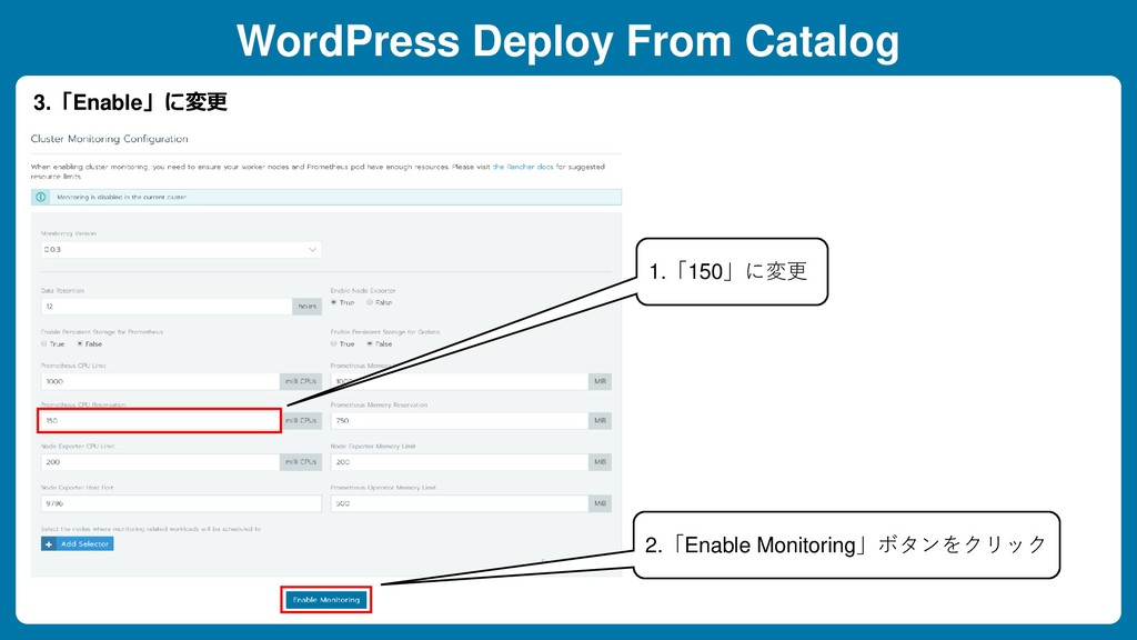 WordPress Deploy From Catalog 3.「Enable」に変更 1.「...