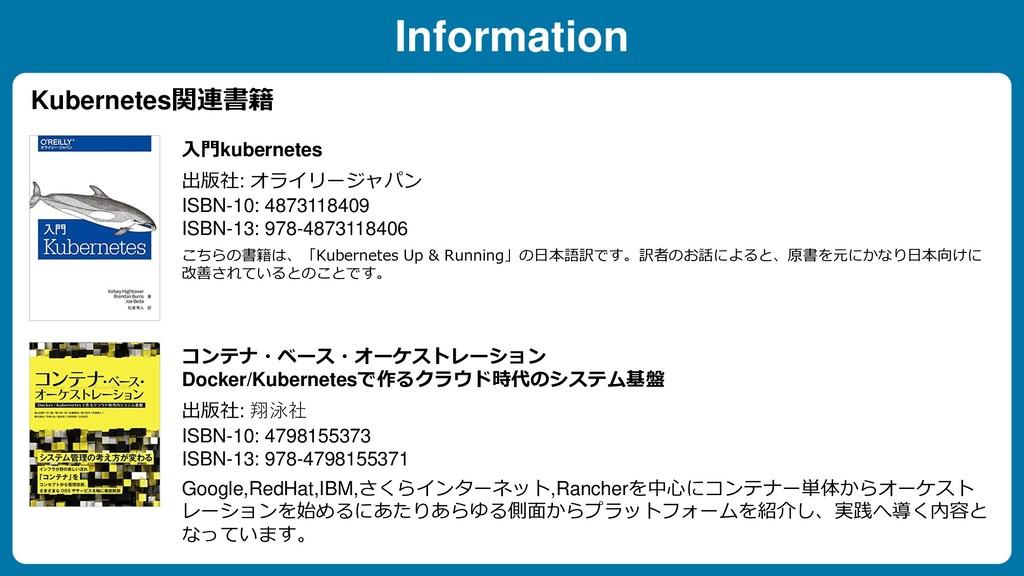 Information Kubernetes関連書籍 入門kubernetes 出版社: オラ...