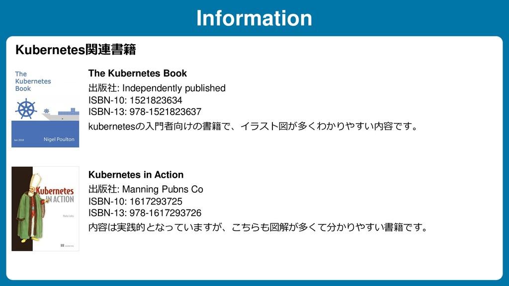 Information Kubernetes関連書籍 The Kubernetes Book ...