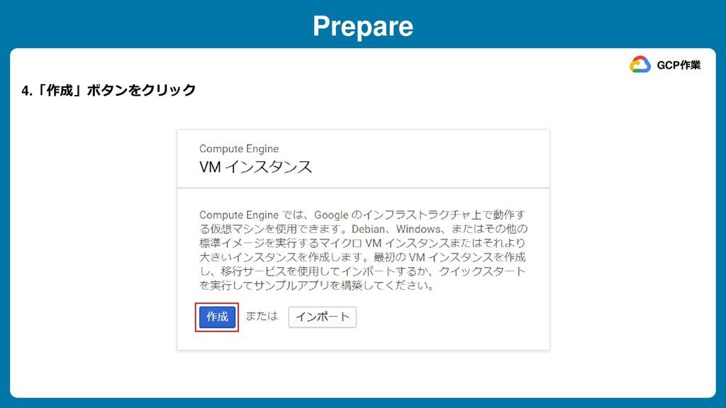 Prepare 4.「作成」ボタンをクリック GCP作業