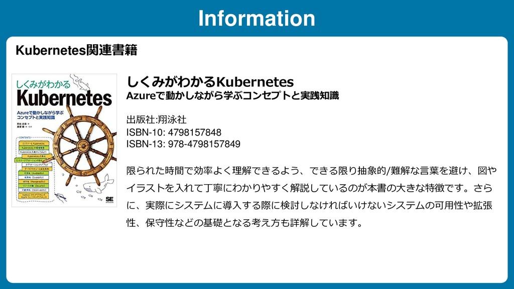 Information Kubernetes関連書籍 しくみがわかるKubernetes Az...