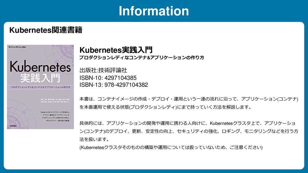 Information Kubernetes関連書籍 Kubernetes実践入門 プロダクシ...