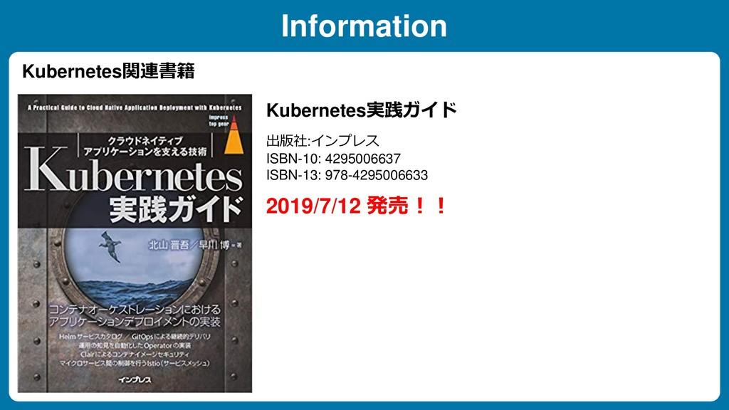 Information Kubernetes関連書籍 Kubernetes実践ガイド 出版社:...