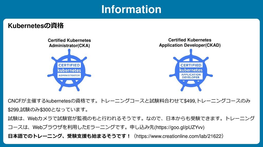Information Kubernetesの資格 Certified Kubernetes ...