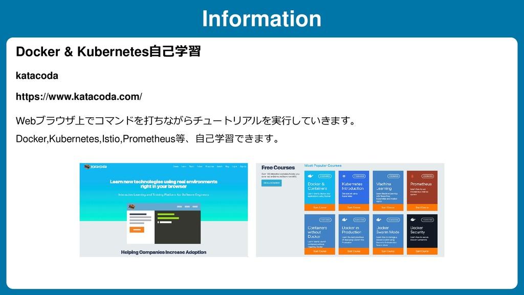 Information Docker & Kubernetes自己学習 https://www...