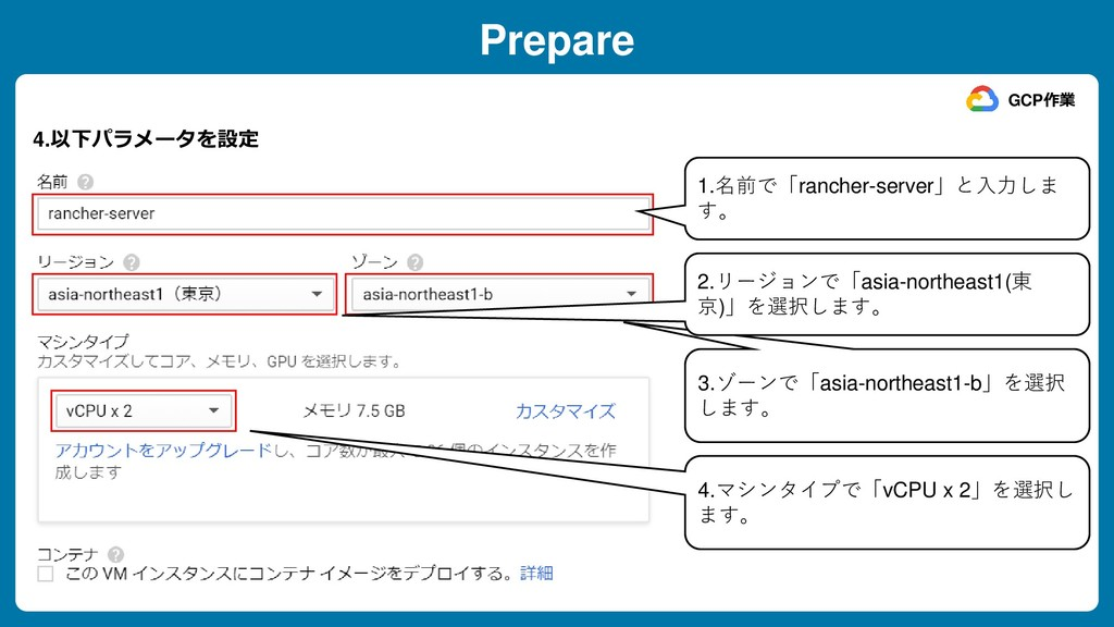 Prepare 4.以下パラメータを設定 GCP作業 1.名前で「rancher-server...