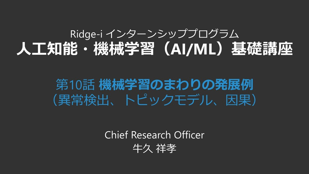 Ridge-i インターンシッププログラム 人工知能・機械学習(AI/ML)基礎講座 第10話...